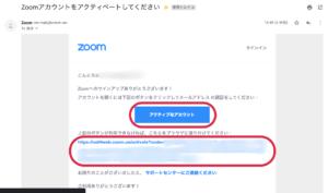 zoomからくるメール