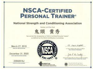 NSCA-CPTライセンス